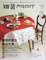 zakka_catalogue.jpg